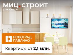 ЖК «Новоград Павлино» 3 км от м. Некрасовка.